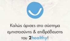 Καλώς όρισες στο σύστημα εμπιστοσύνης & επιβράβευσης του 2healthy.gr!